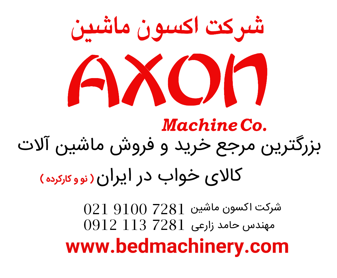 Large reference of sleeping goods machines in Iran