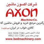 مرجع بزرگ ماشین آلات تولید کالای خواب در ایران